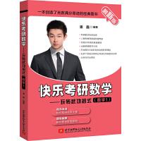 北航:(2021)快乐考研数学――玩转武功招式(数学1)