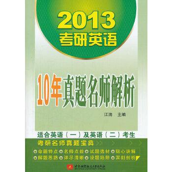 江涛2013考研英语10年真题名师解析