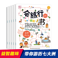 会旅行的贴纸书 共5册(亚洲+欧洲+美洲+非洲+大洋洲和南极洲)(套装)