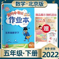 新版2020春 黄冈小状元作业本五年级/5年级数学 下册BJ(北京课改版)龙门书局