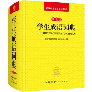 学生成语词典(速查版) 崇文书局辞书出版中心 9787540350048