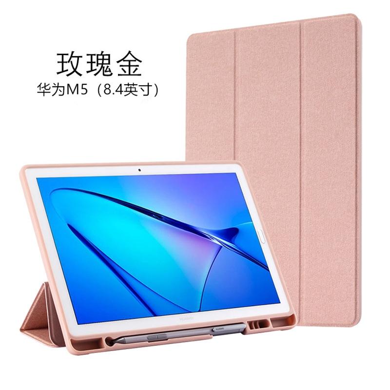 华为平板电脑M5 Pro保护套8.4网红10.8英寸M5青春版10.1硅胶软壳CMR-W