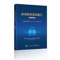 【正版】商用密码发展报告(2012-2017年)电子工业出版社电子工业出版社9787121357725