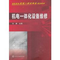 机电一体化设备维修(张豪)