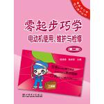 零起步巧学电工技术丛书 零起步巧学电动机使用、维护与检修(第二版)
