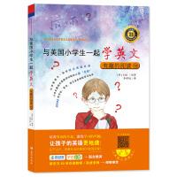 与美国小学生一起学英文:有趣的阅读⑩