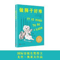 国际安徒生奖作品:做狮子好难(百班千人四年级推荐读物,直接感受幻想对孩子的心灵滋养的重要)