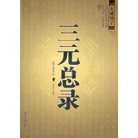 三元总录 (明)柳洪泉,金志文注 9787501239016 世界知识出版社