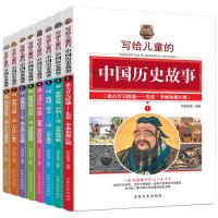 正版写给儿童的中国历史故事全套8册青少年儿童读物小学生三四五六年级课外阅读畅销书籍7-8-9-10-12岁少儿图书