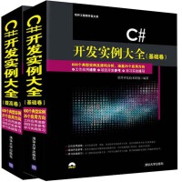 全2册 正版 C#开发实例大全(提高卷+基础卷) c#编程语言从入门到精通 代码大全实战开发指南 程序设计教材 c#编