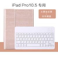 苹果2017新ipad9.7寸蓝牙键盘保护套pro10.5超薄Air2平板电脑6壳wlan苹果平板壳 Pro10.5