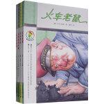 彩乌鸦系列(新4册)