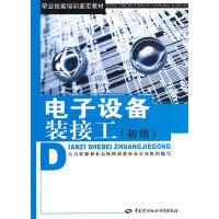 电子设备装接工(初级)―教材