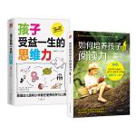 孩子受益一生的思维力套装全2册:孩子受益一生的思维力+如何培养孩子的阅读力