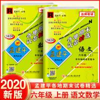 【预售2021秋新版】孟建平六年级上册语文数学各地期末试卷精选部编人教版