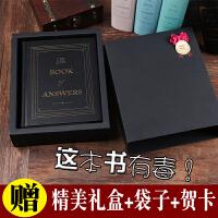 答案之书送男友朋友男女生闺蜜创意生日礼物实用18岁成人礼礼品