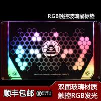 可触控 RGB发光鼠标垫 败家之眼RGB触控发光 玻璃鼠标垫 潘多拉幻瞳发光鼠标垫
