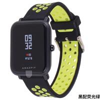 AMAZFIT米动青春版手表表带 华米米动青春版硅胶金属快拆表带20MM