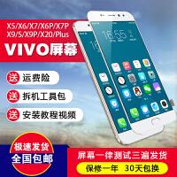 vivox9屏幕总成x7plus适用x20x6d显示x5pro触摸内外x9s手机屏