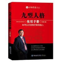 [二手旧书9成新]九型人格使用手册――如何认识自我并影响他人,中源,鹭江出版社, 9787545908961