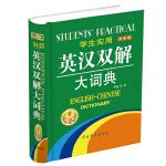 2013 学生实用英汉双解大词典(缩印本)第3版