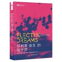 菲利普・迪克的电子梦