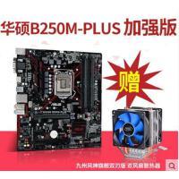 顺丰Asus/华硕 B250M-PLUS电脑游戏主板6100 7500 7700超技嘉B150