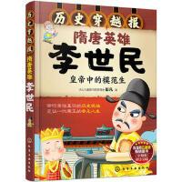 【二手书8成新】历史穿越报--隋唐英雄李世民 彭凡 化学工业出版社