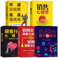 销售的艺术系列全5册销售心理学 把话说到客户心理去销售技巧书籍练口才市场营销学管理销售顾客行为心理学 所谓会销售就是情