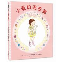 【二手旧书9成新】小爱的连衣裙(日)小宫由 文连环画出版社9787505631014
