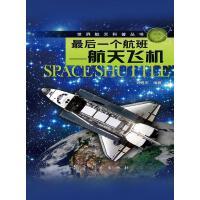 世界航天科普:最后一个航班航天飞机