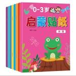 0-3岁小手启蒙贴纸(全8册)[0-3岁]儿童绘本