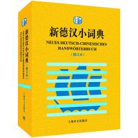 正版 新德汉小词典 修订本 现代德语词典字典 收词31000余条 大学德语4-6级基本词汇 德语学习者工具书 现代标准德