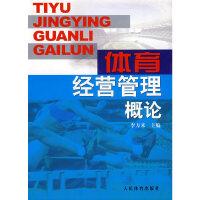 【旧书二手书8成新】体育经营管理概论 李万来 人民体育出版社 9787500930662