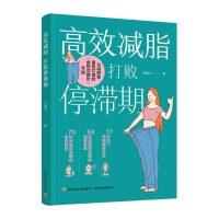 高效减脂 打败停滞期 9787518432424 中国轻工业出版社 李姿仪