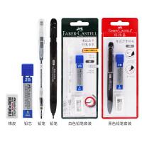 德国辉柏嘉 2B自动铅笔 涂答题卡活动铅笔套装带橡皮考试用笔1327