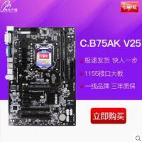 【支持礼品卡】现货Colorful/七彩虹 战斧 C.B75AK V26升级V25 1155接口主板大板