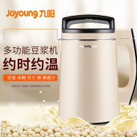 【九阳专卖】 DJ13B-D79SG 双预约多功能豆浆机家用