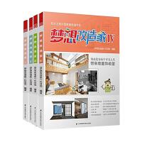 【现货包邮】梦想改造家(I、II、III、IV)套装 共4册