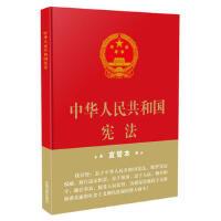 【二手书8成新】中华人民共和国宪法(16开精装宣誓本 中国法制出版社 中国法制出版社