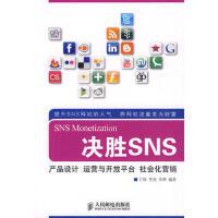 【二手书8成新】决胜SNS:产品设计 运营与开放平台 社会化营销 丁欣 人民邮电出版社