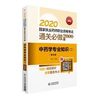 中医药:中药学专业知识(二)(第五版)(2020国家执业药师职业资格考试通关必做2000题)
