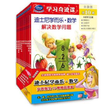 迪士尼学而乐 数学:女孩版 (学前教育品牌,培养具有国际竞争力的数学能力,包括数数、 形状、测量、加减法等,女孩喜爱的公主、仙子形象,全10册)