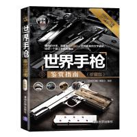 世界手枪鉴赏指南(珍藏版)(世界武器鉴赏系列)