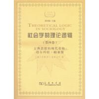 社会学的理论逻辑(第四卷):古典思想的现代重建――塔尔科特・帕森斯