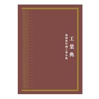 中华大典・工业典・造纸与印刷工业分典(全二册)