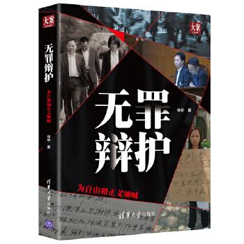 无罪辩护——为自由和正义呐喊 辩冤白谤,救人于水火,中国辩护人,承办个案推动法治