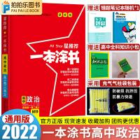 一本涂书高中政治(思想品德)高一二三通用 2022版