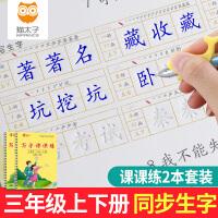 猫太子 儿童小学生3年级上下册人教同步课课练楷书字帖凹槽练字帖