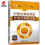 【正版】免费扫码听课 自考试卷 自考 00264 中国法律思想史 阶梯式突破试卷
